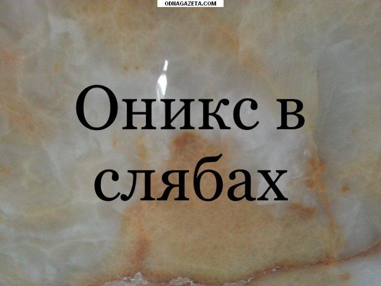 купить Мозаичное панно из природного камня кривой рог объявление 1