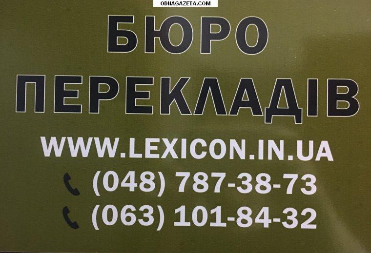 купить Бюро переводов Лексикон предлагает услуги кривой рог объявление 1