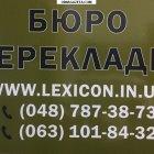 купить Бюро переводов Лексикон предлагает услуги письменного  кривой рог объявление
