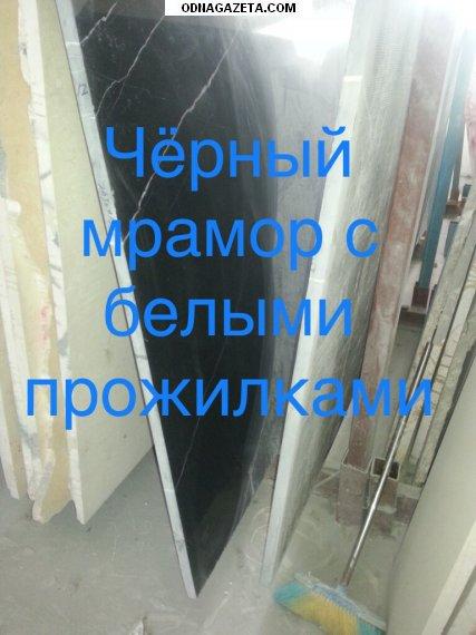 купить Мраморные слэбы, мраморная плитка, слэбы кривой рог объявление 1