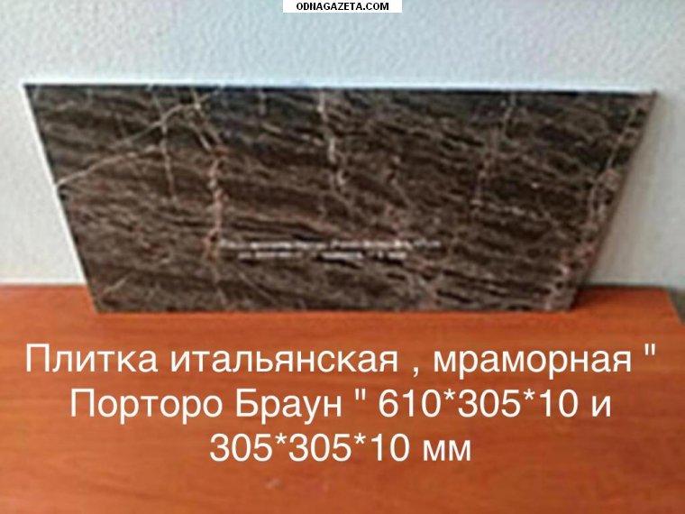 купить Камень обладает высокими эксплуатационными характеристиками: кривой рог объявление 1