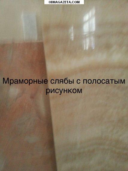 купить Натуральный камень уже давно используется кривой рог объявление 1