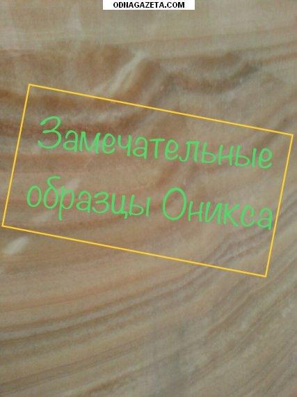 купить Отделка зданий и помещений природным кривой рог объявление 1