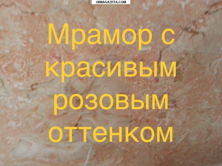 купить Мрамор для лестницы выбирается:  кривой рог объявление 1