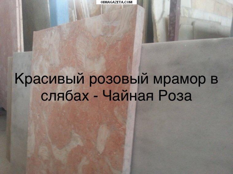 купить Оптовые продажи натурального мрамора в кривой рог объявление 1