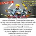 купить Курсы сварщик, токарь, электрик, бетонщик, плотник,  кривой рог объявление