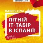 купить Захоплюючі літні канікули в Іт-центрі Іспанії!  кривой рог объявление