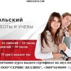купить Курсы польского языка в Кривом Роге.  кривой рог объявление