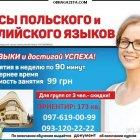 купить Курсы польского языка для учебы или  кривой рог объявление