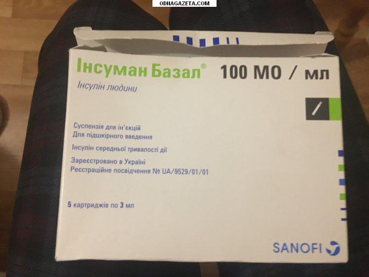 купить Продам лекарство «Инсуман базал», срок кривой рог объявление 1