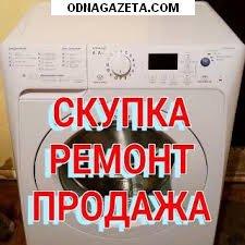 купить Ремонт стиральных машин автомат всех кривой рог объявление 1