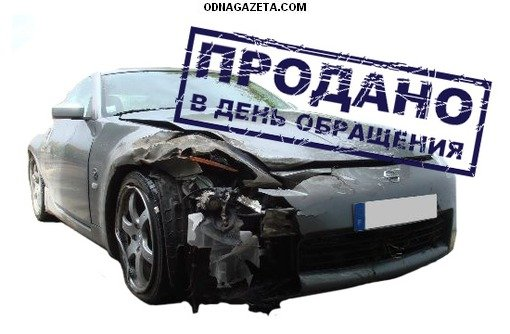 купить avtodiller.com.ua Срочный выкуп любого Авто кривой рог объявление 1