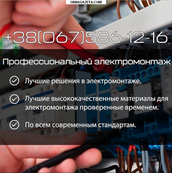 купить Замена электрики в вашей квартире кривой рог объявление 1