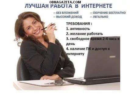 купить elenaskladanovskaya@gmail.com Требуются сотрудники для работы кривой рог объявление 1