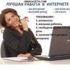 купить elenaskladanovskaya@gmail.com Требуются сотрудники для работы в  кривой рог объявление