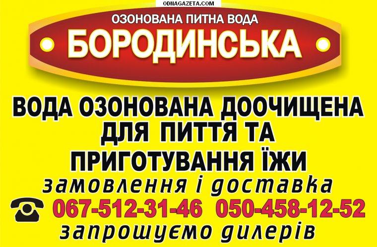 купить Доставка питьевой воды Тм Бородинская. кривой рог объявление 1