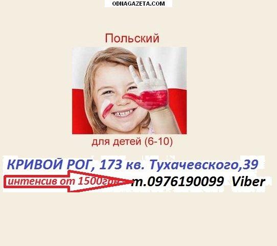 купить Курсы польского языка в Кривом кривой рог объявление 1
