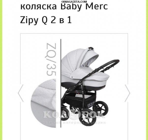 купить Продам коляску 2в1, Baby-merc Q2, кривой рог объявление 1