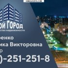 купить Агентство недвижимости Мой Город предлагает услуги  кривой рог объявление
