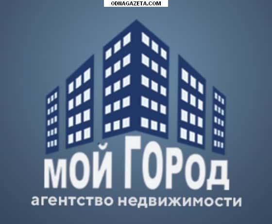 купить Агентство недвижимости МойГород предлагает услуги кривой рог объявление 1