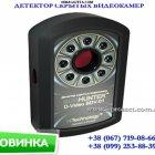 купить обнаружитель скрытых видеокамер BugHunter Dvideo Эконом  кривой рог объявление