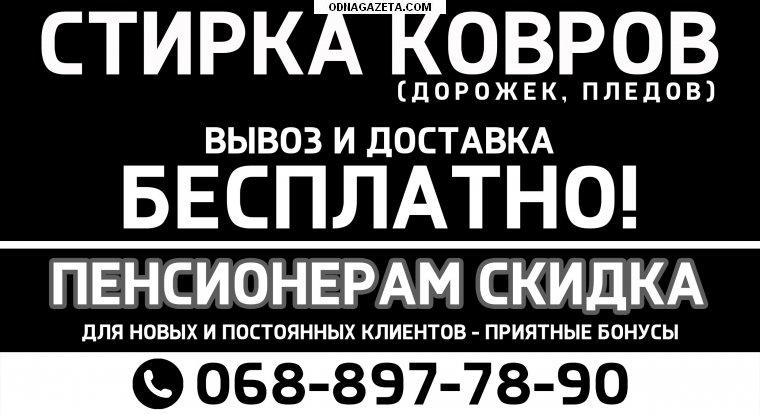 купить Чистка ковров в городе Кривой кривой рог объявление 1