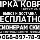 купить Чистка ковров в городе Кривой Рог.  кривой рог объявление