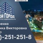 купить Помощь при продаже квартиры в городе  кривой рог объявление