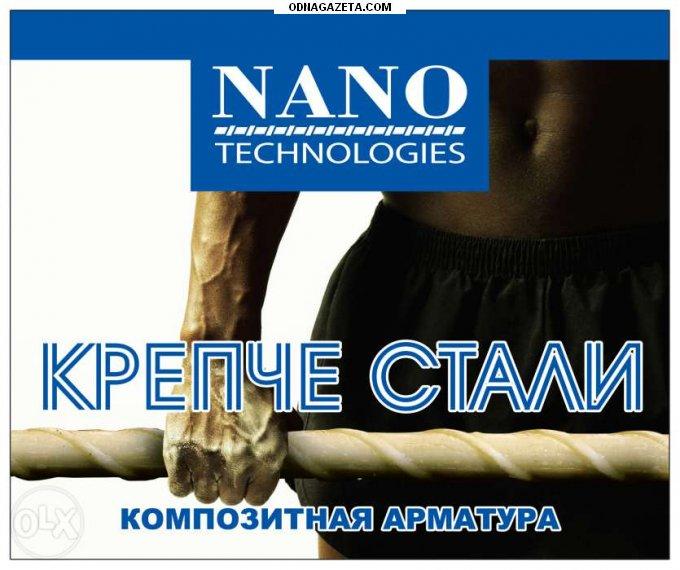 купить Стеклопластиковая композитная арматура от производителя кривой рог объявление 1