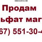 купить Купить Сульфат магния Кристалл Сульфат магния  кривой рог объявление