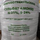 купить Ооо Агро Кривбас реализует сульфат аммония  кривой рог объявление