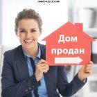 купить Поможем вам продать вашу квартиру в  кривой рог объявление