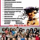 купить Курсы парикмахер, маникюр и педикюр, вимиджмейкеризажист,  кривой рог объявление