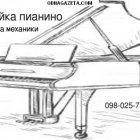 купить Настройка пианино, регулировка механики, чистка т.  кривой рог объявление