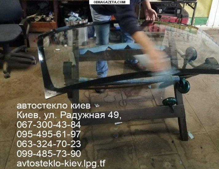 купить Продажа стекла, установка замена автостекла кривой рог объявление 1