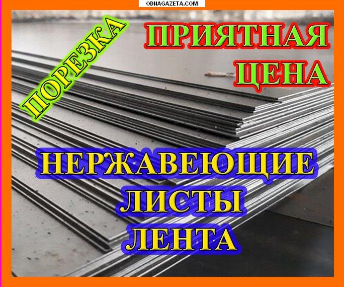 купить ленты в диапазоне толщин:  кривой рог объявление 1