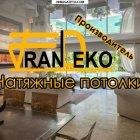 купить Натяжной потолок в городе Кривой Рог  кривой рог объявление