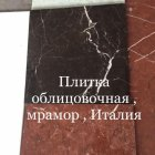 купить Мрамор потрясающий, грандиозный, удивительный Полезный, выносливый  кривой рог объявление