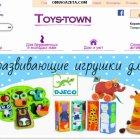 купить Интернет-магазин «Toys-town» – один из лучших  кривой рог объявление