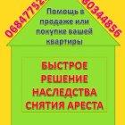 купить Куплю любую недвижимость (квартиры, дома, коммерческую  кривой рог объявление