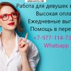 купить Высокооплачиваемая работа для девушек, в Москве.  кривой рог объявление