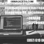 купить Компьютерные курсы онлайн и в офисе  кривой рог объявление