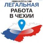 купить Рабочая виза в Чехию на 3  кривой рог объявление