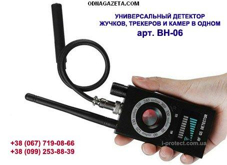 купить Антижучек и детекор камер Вн-06 кривой рог объявление 1