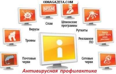купить Антивирусная профилактика компьютера, планшета, смартфона. кривой рог объявление 1