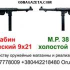 купить Приглашаем к сотрудничеству оружейные магазины и  кривой рог объявление