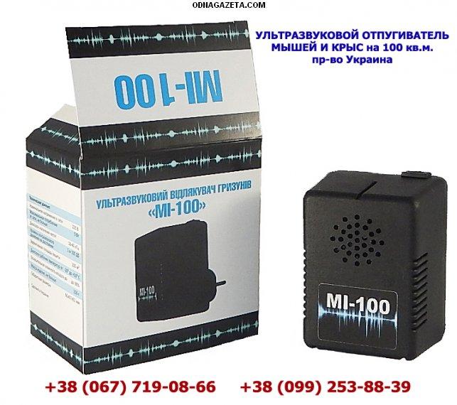 купить МІ-100 - це найкомпактніший і кривой рог объявление 1