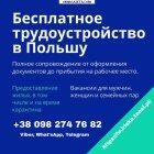 купить Более 100 вакансий в Польше, с  кривой рог объявление
