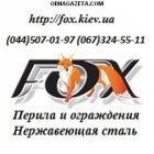 купить Компания Фокс www.fox.kiev.ua Перила Лестницы Ограждения  кривой рог объявление