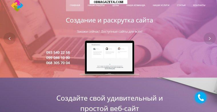 купить Створення сайтів, Контекстна реклама, Google кривой рог объявление 1